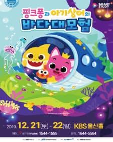 뮤지컬 <핑크퐁과 아기상어의 바다대모험> - 울산