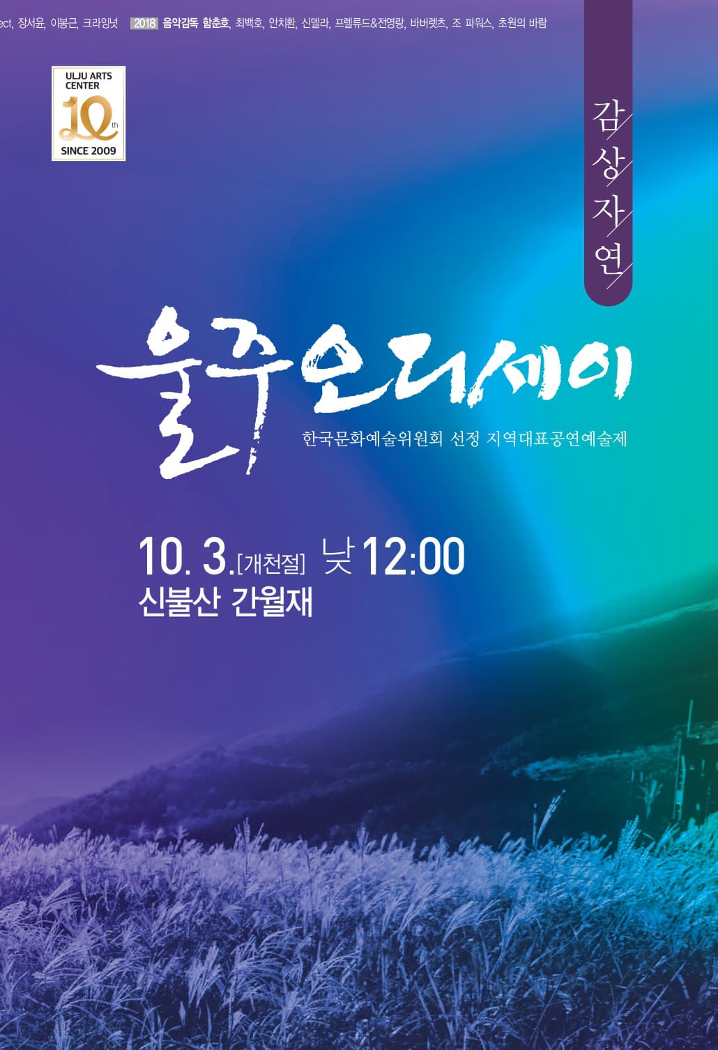 2019 울주오디세이_감상 자연