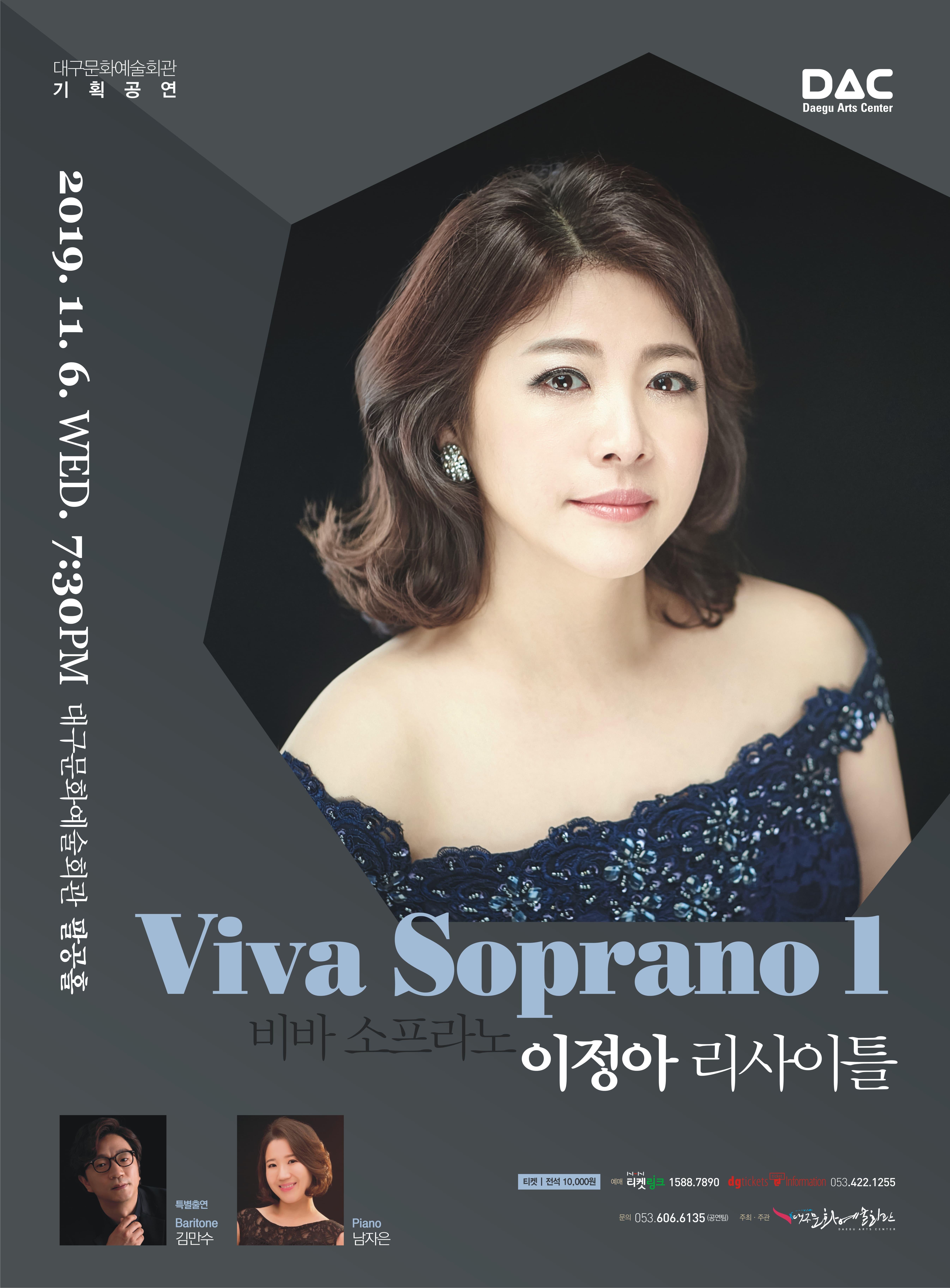 Viva Soprano1 - 이정아 리사이틀