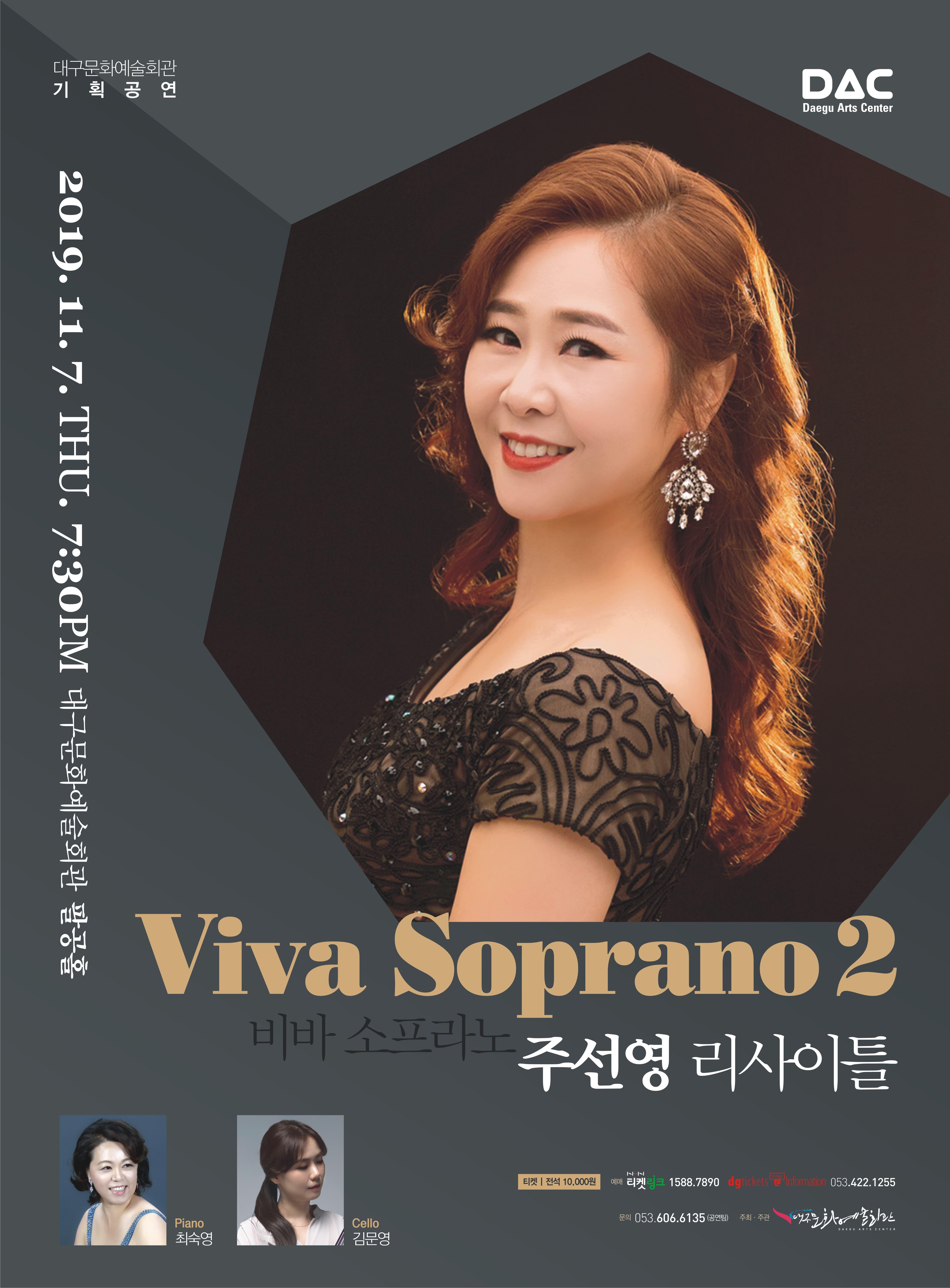 Viva Soprano2 - 주선영 리사이틀