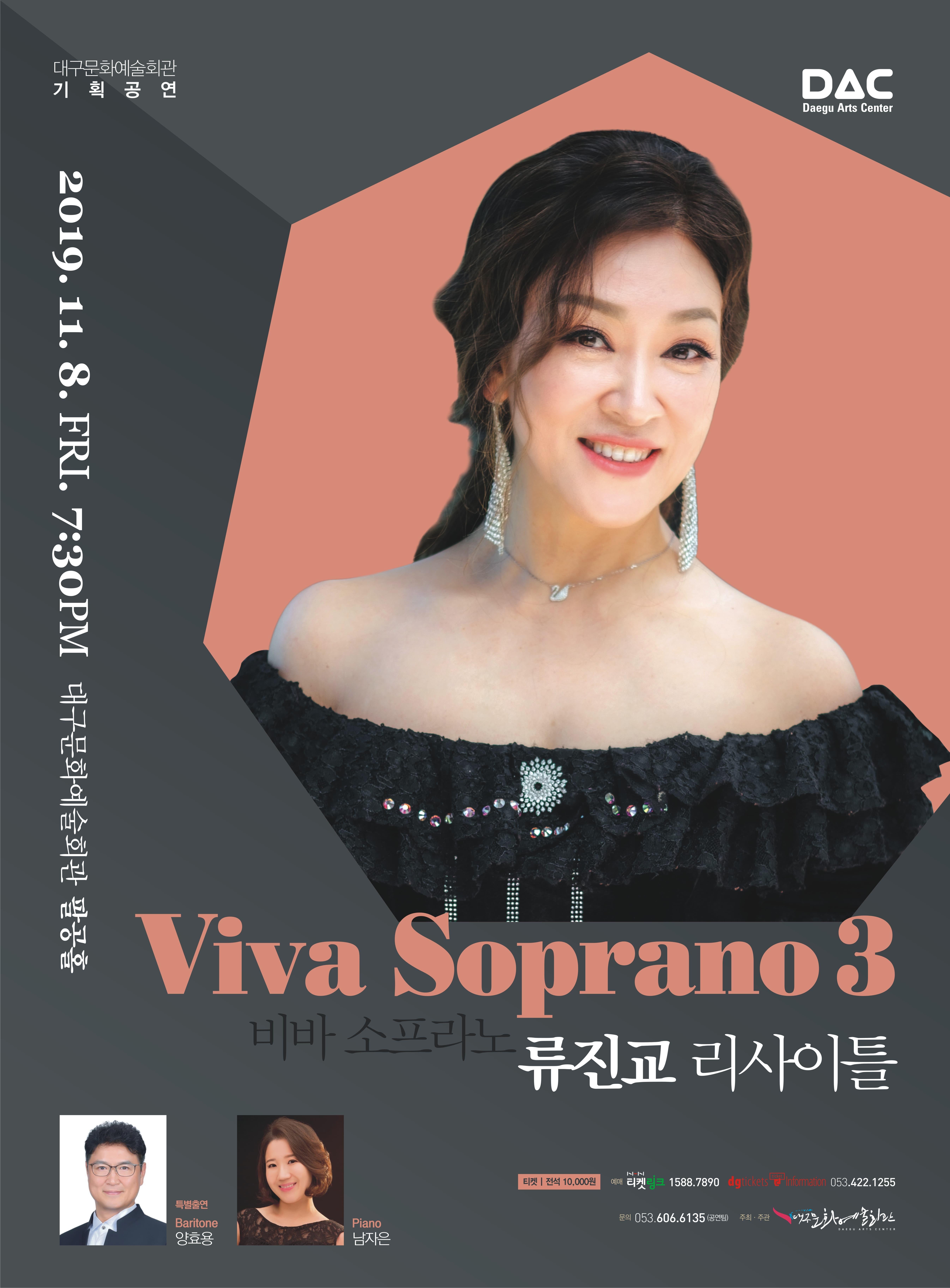Viva Soprano3 - 류진교 리사이틀