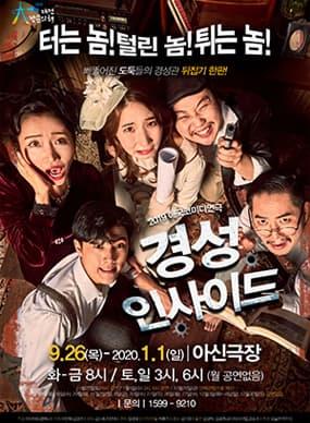 2019 애국코미디 연극 <경성인사이드> - 대전공연