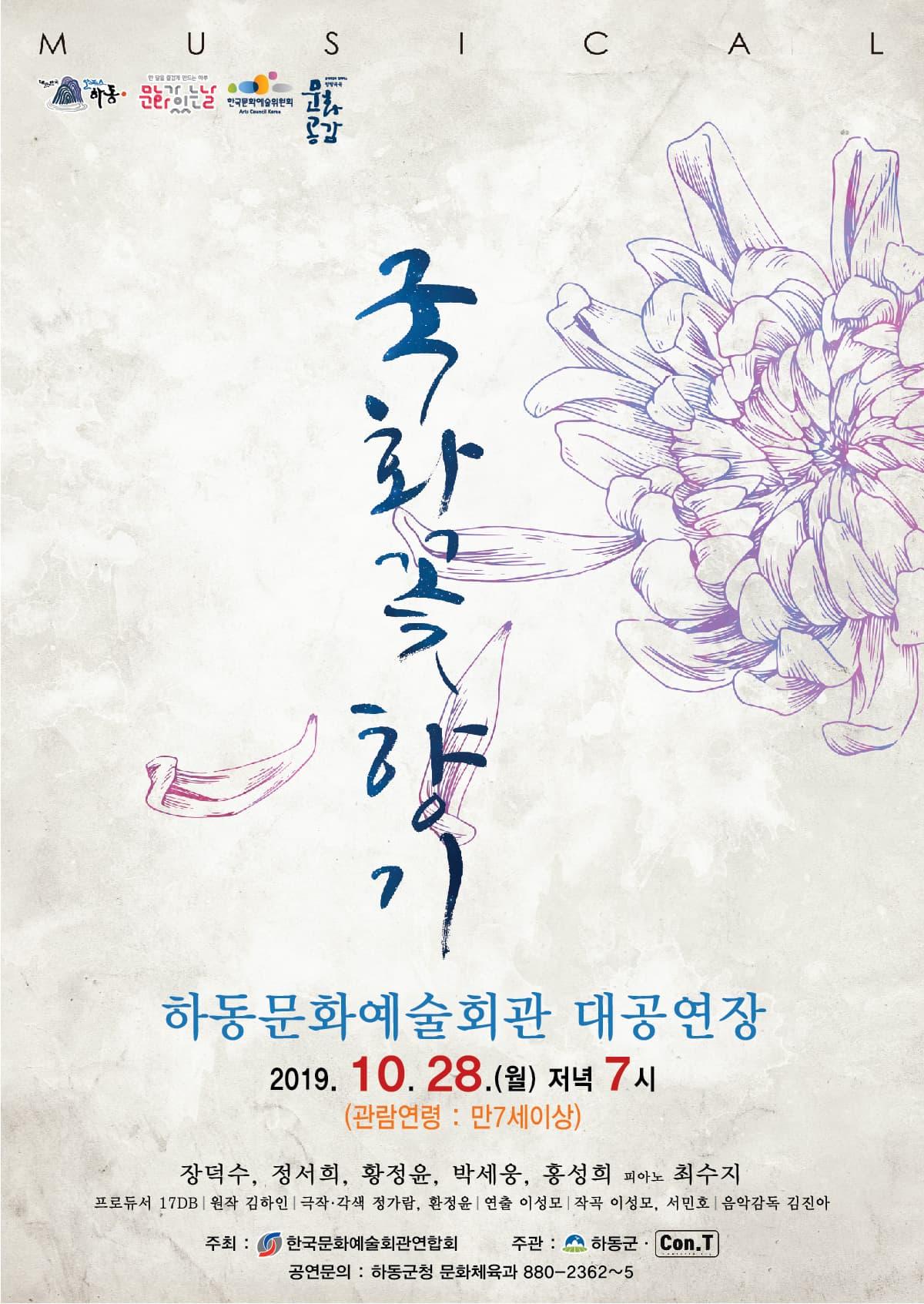 """<뮤지컬 """"국화꽃향기"""">"""