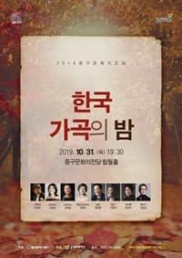 한국가곡의밤