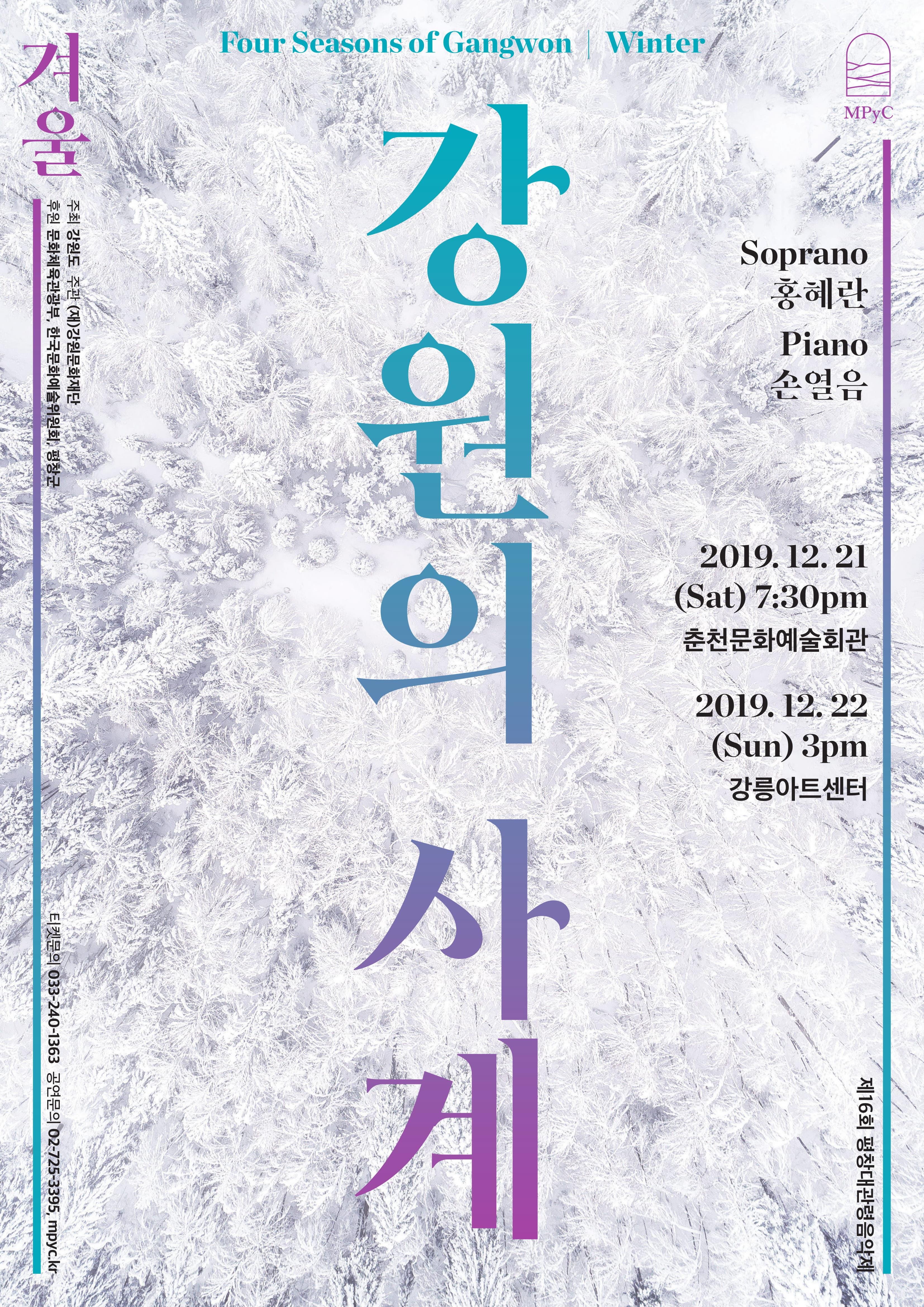 평창대관령음악제 강원의 사계 <겨울>_춘천