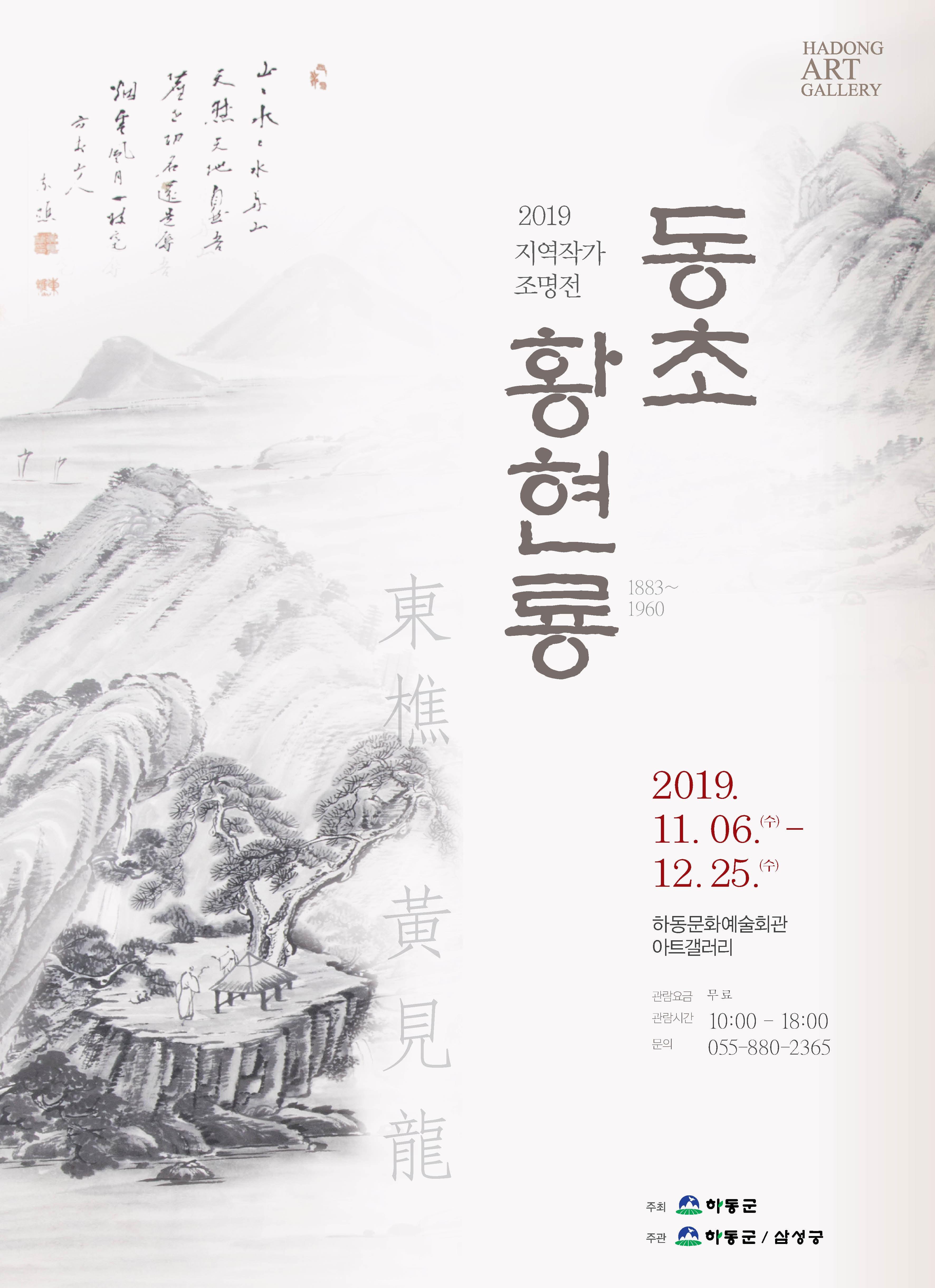 2019지역작가조명전_동초 황현룡展