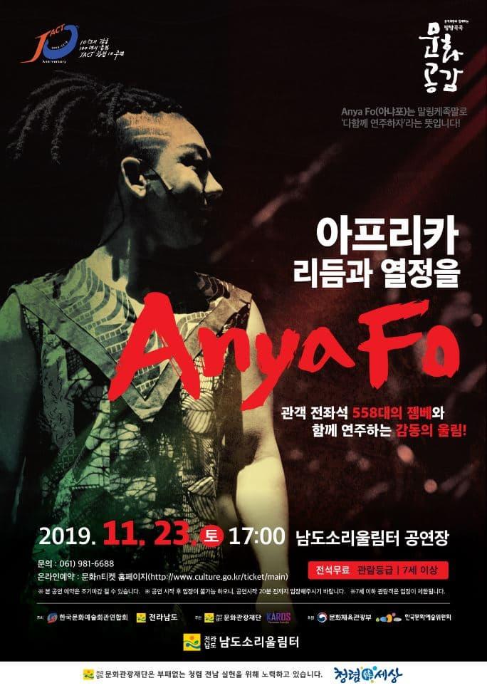 아프리카 리듬과 열정을 Anyafo!