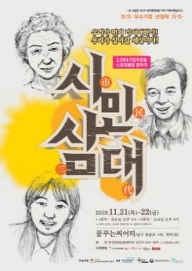 2.28민주운동 스토리텔링 음악극 <시민삼대>