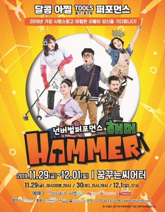 넌버벌퍼포먼스 해머(HAMMER)