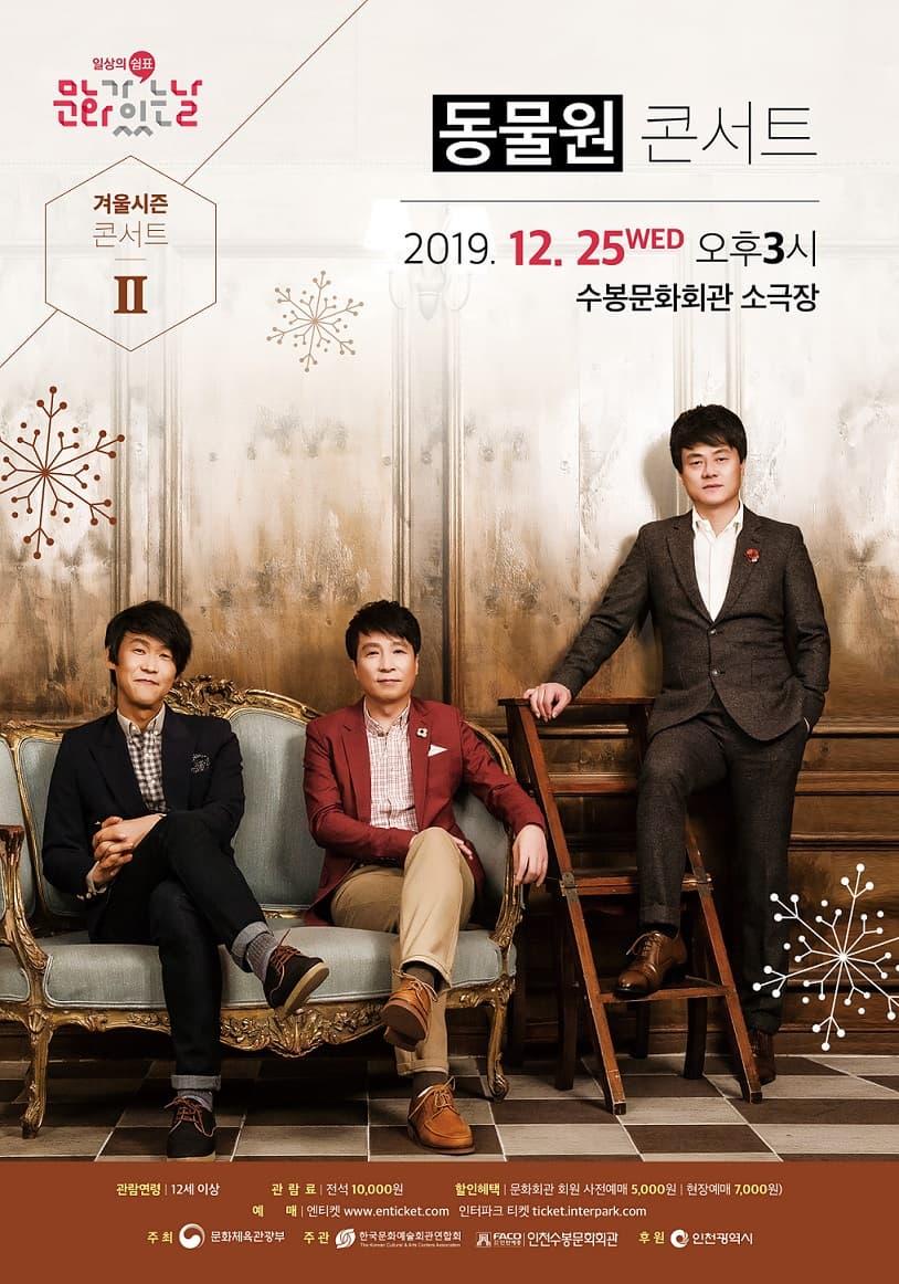 [인천수봉문화회관] 겨울시즌 콘서트 <동물원 콘서트>