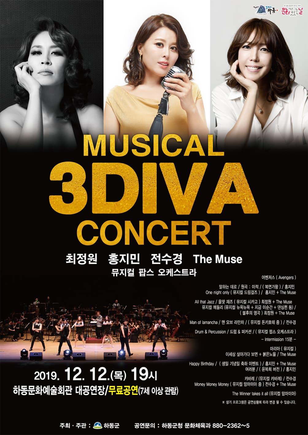 하동군 연말공연 <뮤지컬 3DIVA 콘서트>