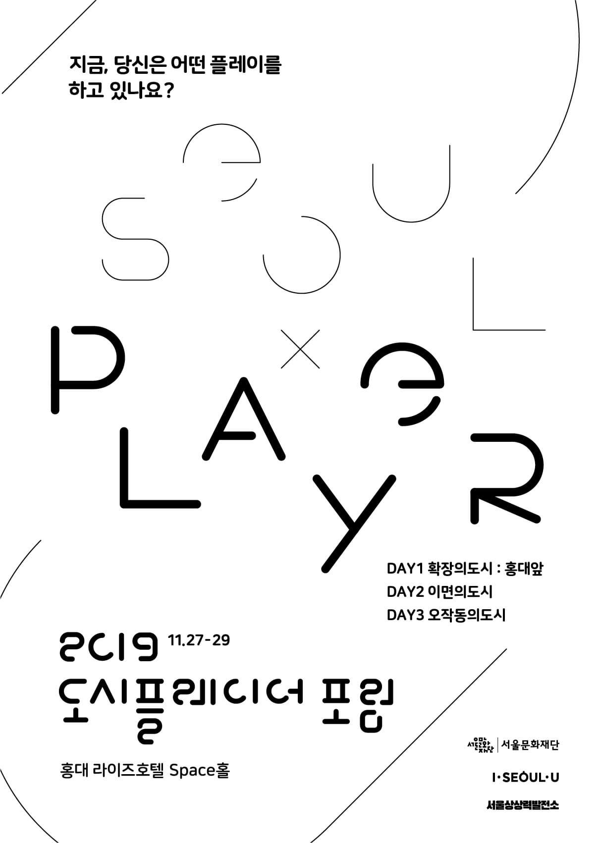도시플레이어 포럼 - 19인의 도시플레이어에게 듣는 서울의 도시문화