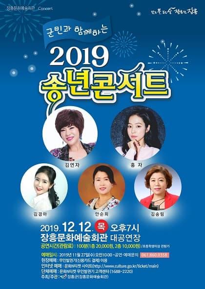 군민과 함께하는 2019 송년콘서트