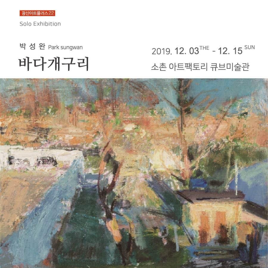 [광산아트플러스 22] 박성완 <바다개구리> 전시 개최 안내