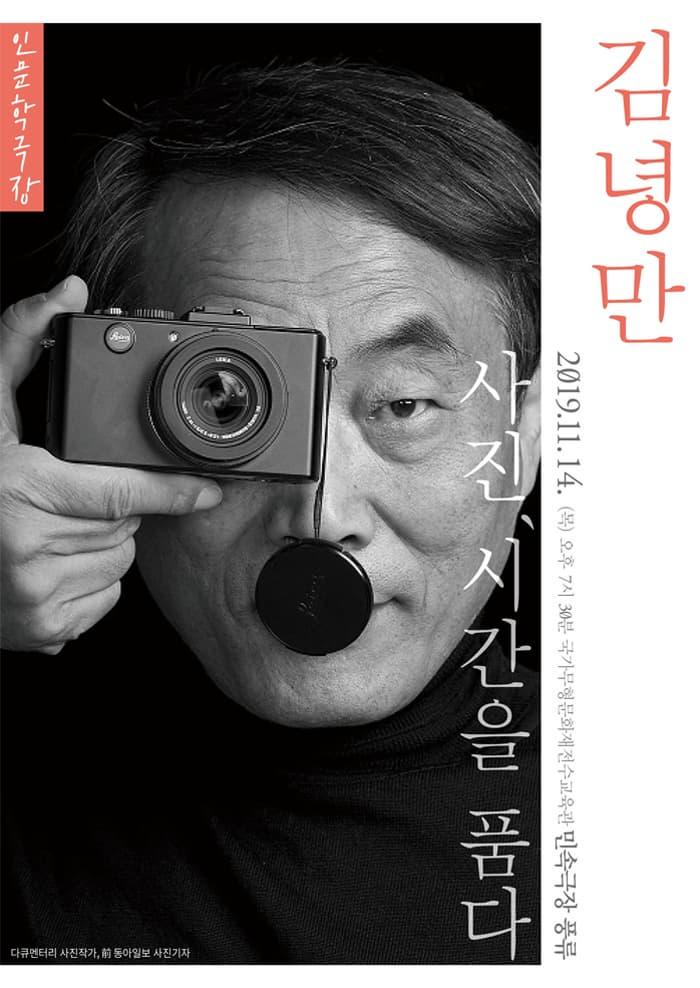 2019 인문학극장 - 김녕만 <사진, 시간을 품다>