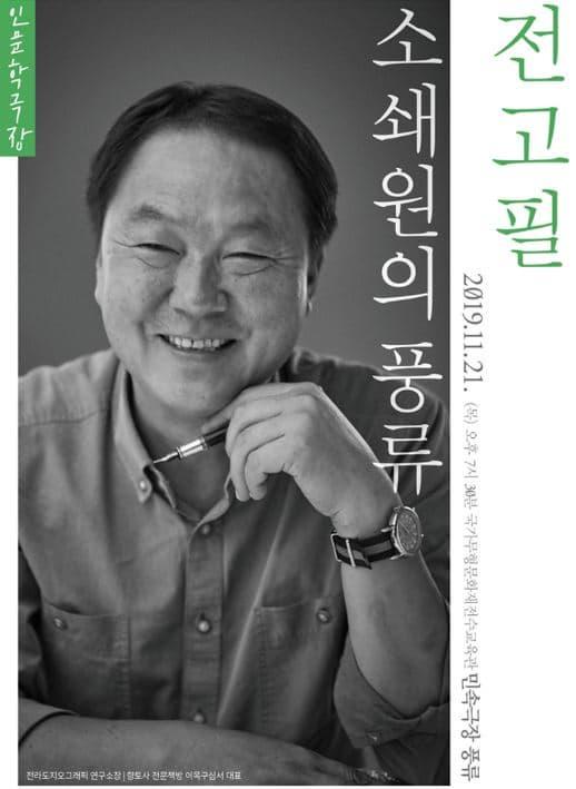 2019 인문학극장 - 전고필 소쇄원의 풍류