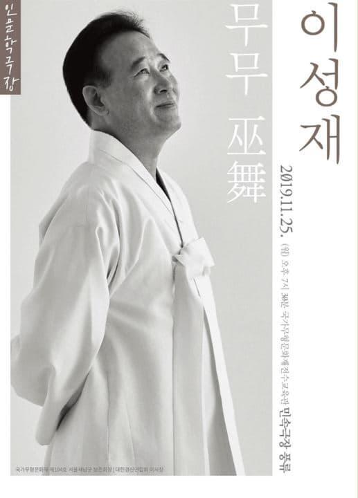2019 인문학극장 - 이성재 / 무무(巫舞)