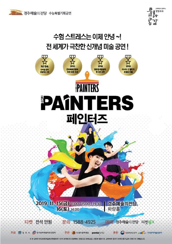 경주예술의전당 수능특별기획공연 <페인터즈>