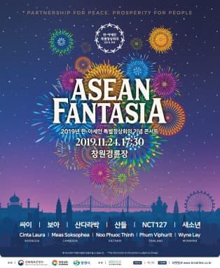 2019 한·아세안 특별정상회의 기념 콘서트