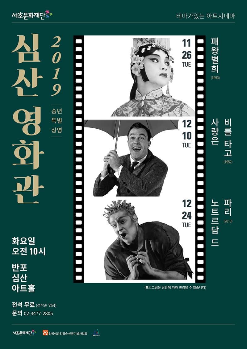 서초문화재단 심산영화관 겨울 상영 프로그램