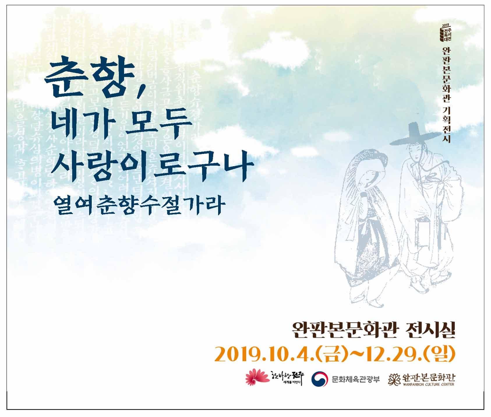 [판본문화관 기획전] '춘향, 네가 모두 사랑이로구나 열여춘향수절가라'