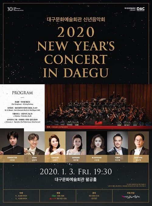신년음악회 - 2020 New Year