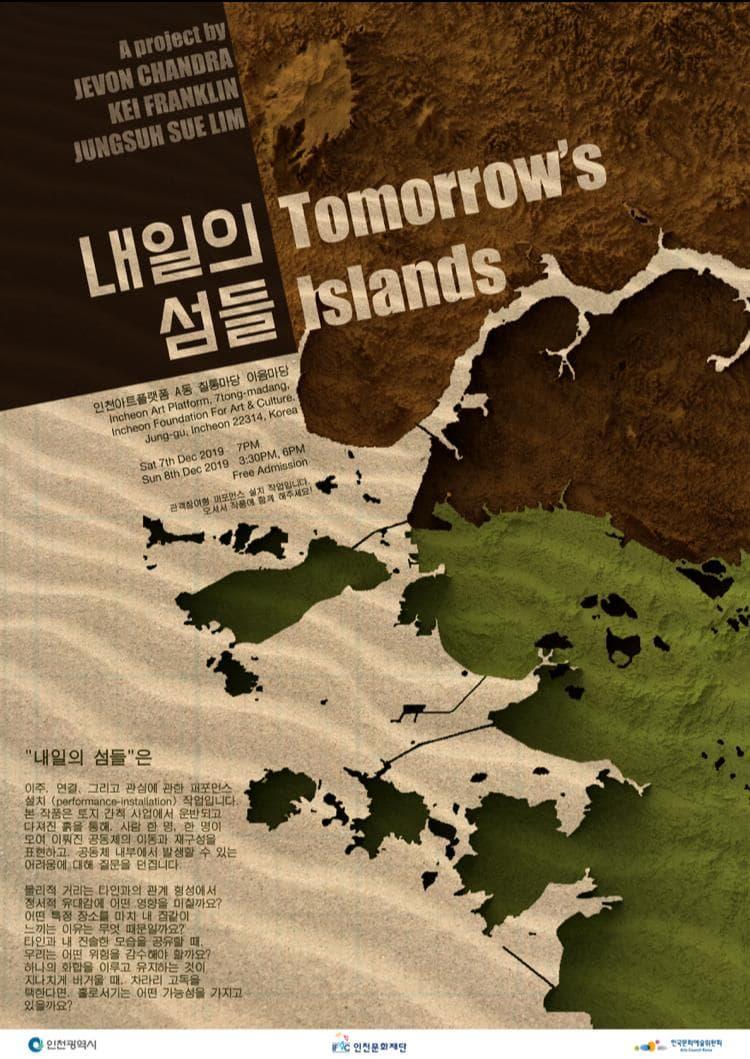 [인천문화재단 바로그지원 선정작] 내일의 섬들