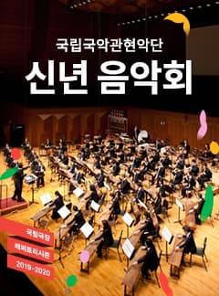 국립국악관현악단 신년 음악회