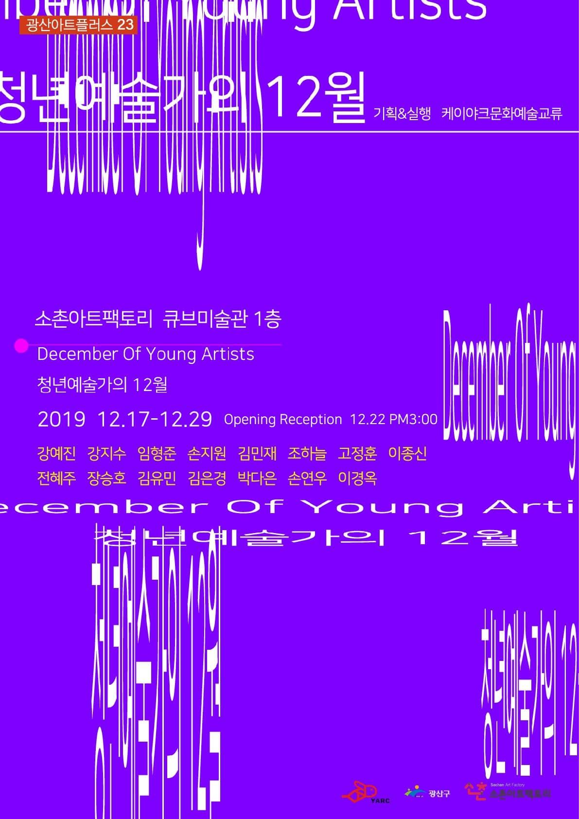 [광산아트플러스 23] 케이야크 <청년예술가의 12월>