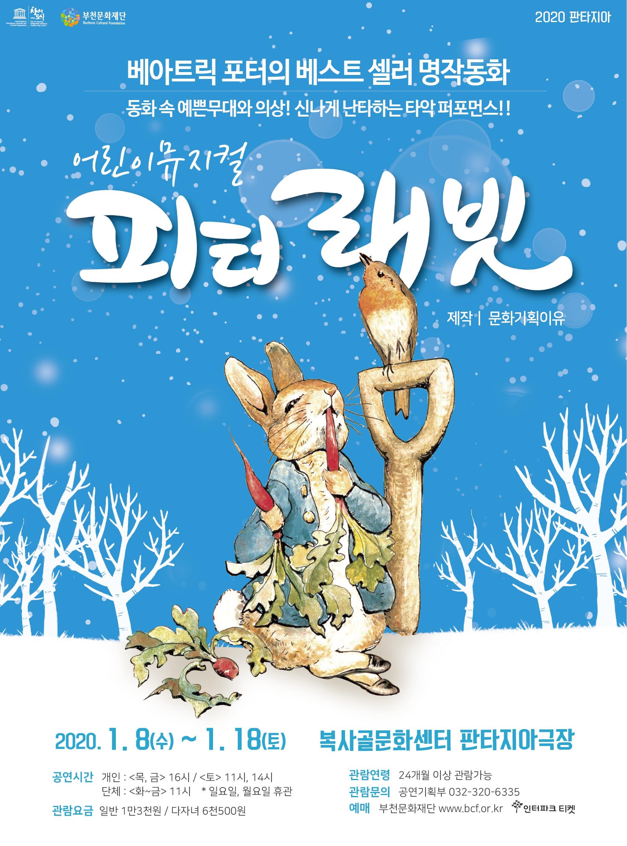 """[부천문화재단] 어린이 뮤지컬 """"피터레빗"""""""