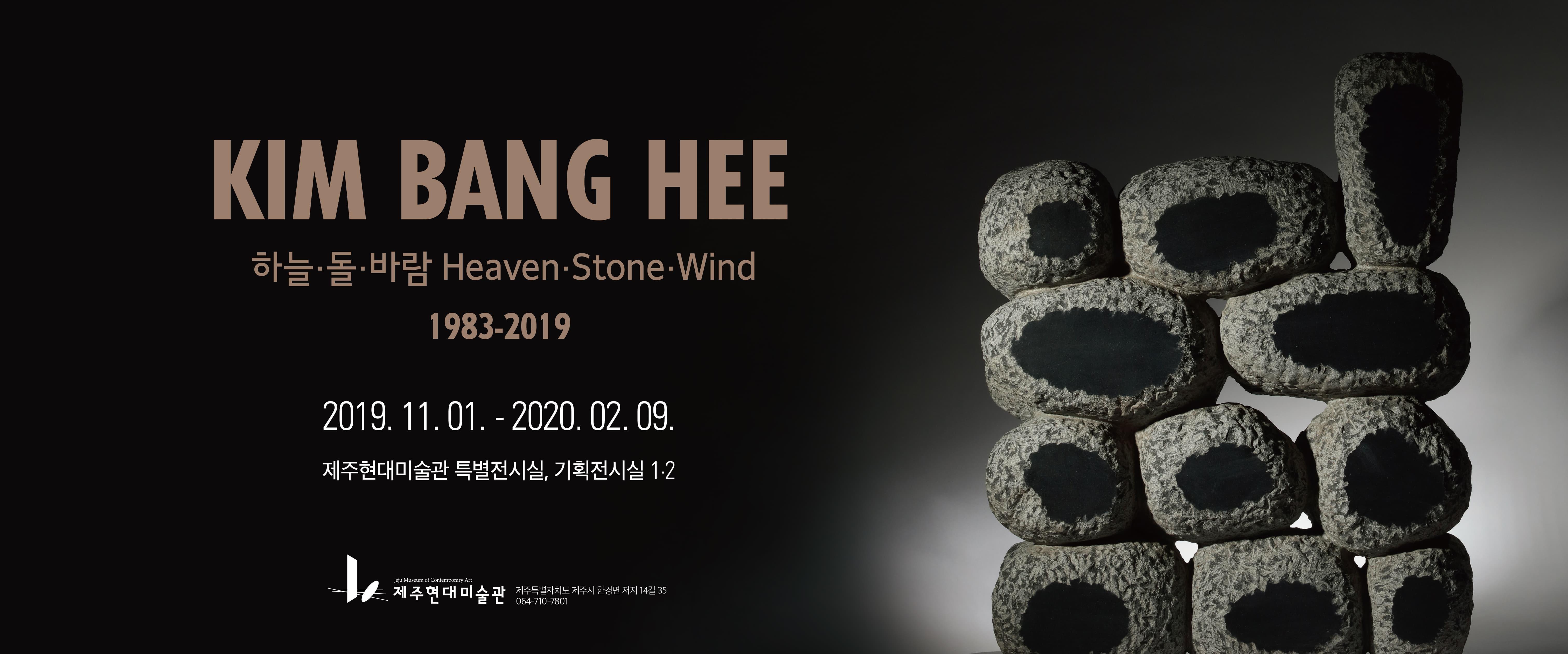 김방희 조각전 1983-2019 하늘·돌·바람진행중