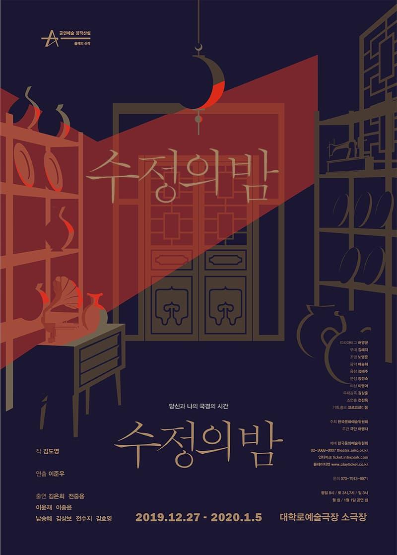 2019 창작산실 연극 <수정의 밤>