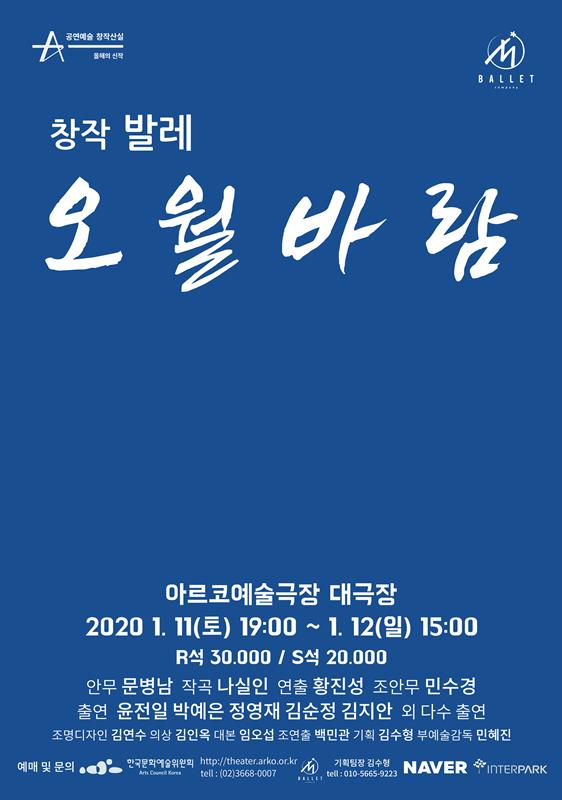 2019 창작산실 무용 <오월바람>