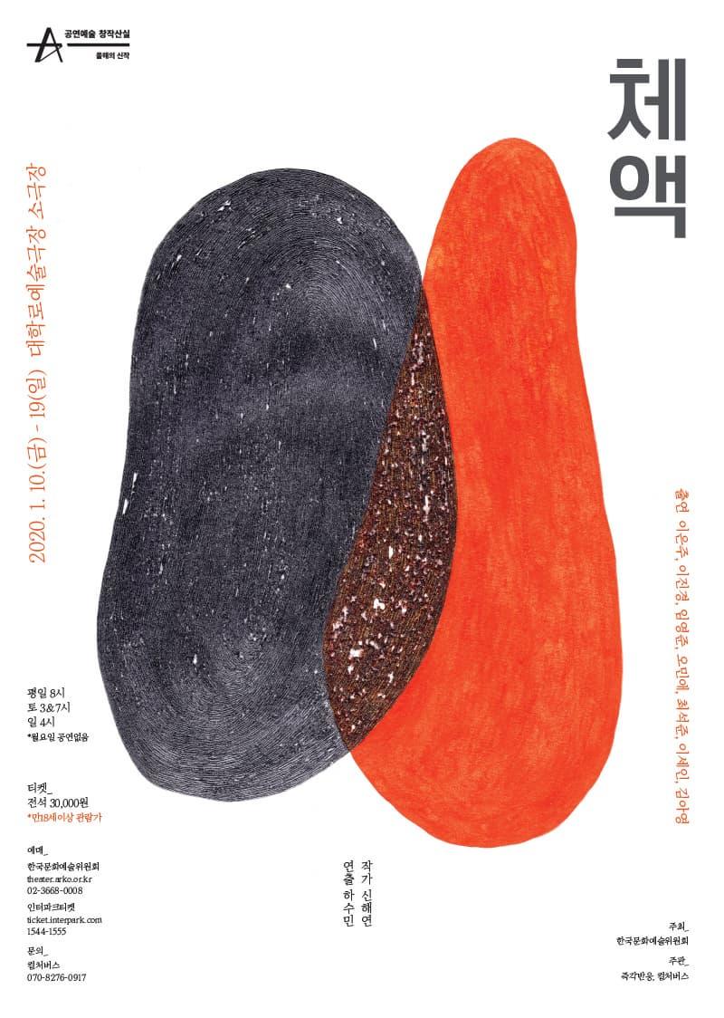 2019 창작산실 연극 <체액>
