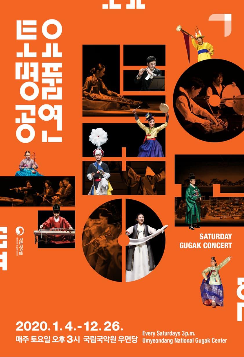 2020 토요명품공연(1월)