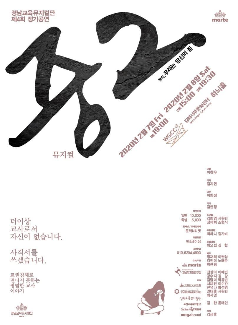 [마르떼] 경남교육뮤지컬단 제4회 정기공연