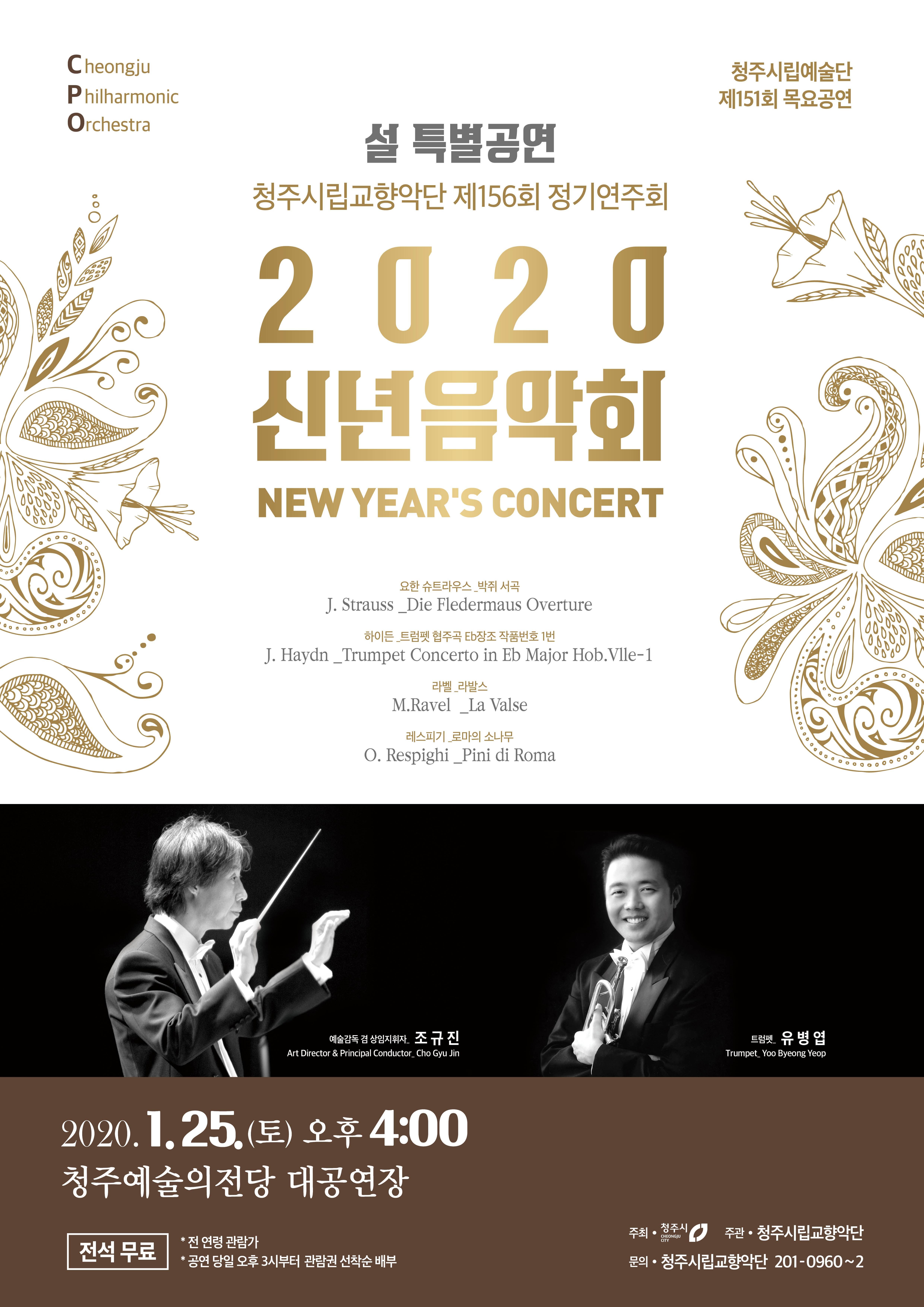 청주시립교향악단 설 특별공연 <2020 신년음악회>
