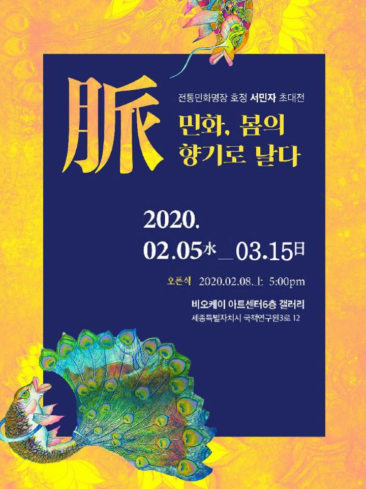 호정 서민자 개인전 <脈:민화, 봄의 향기로 날다>