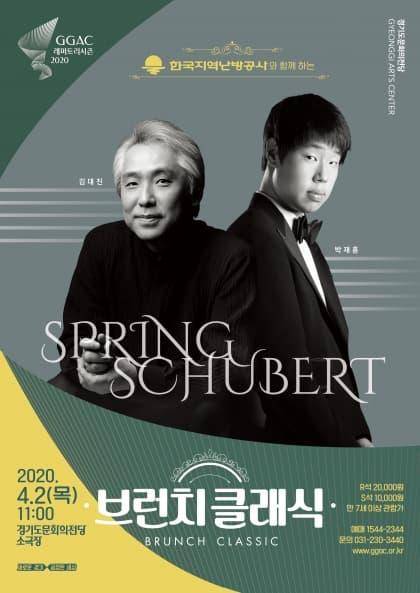 브런치클래식 : 봄의 슈베르트 - 11시의 클래식