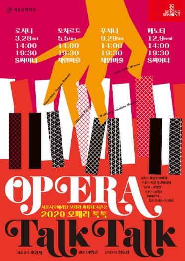 오페라마티네시즌2- 오페라 톡톡 '로시니'