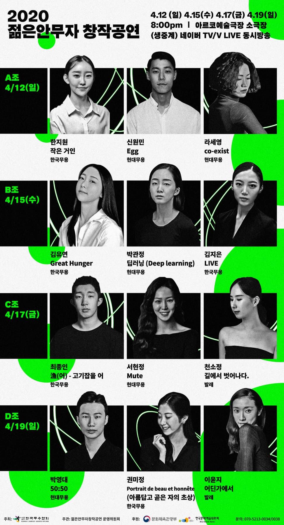 2020 젊은 안무자 창작공연 (2020 Young Choreographers Creative Performance)