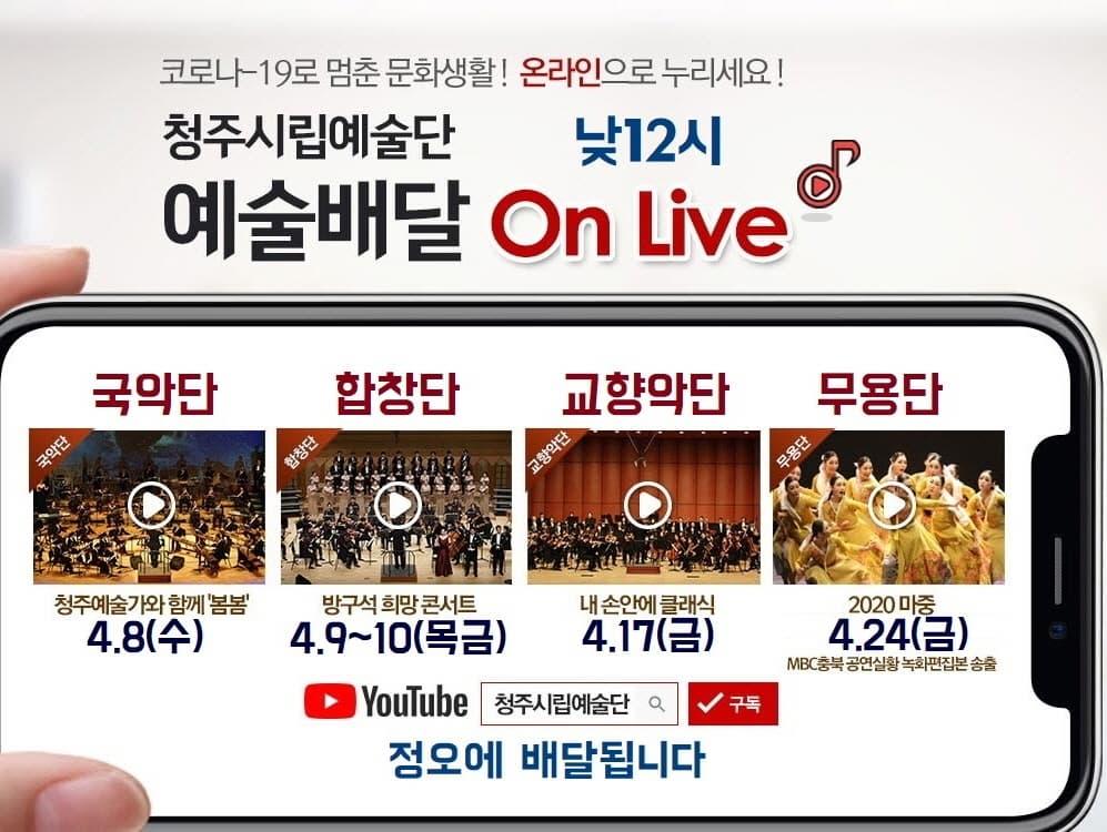 예술배달 on Live