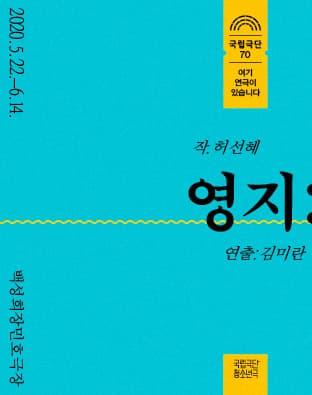 청소년극 <영지>