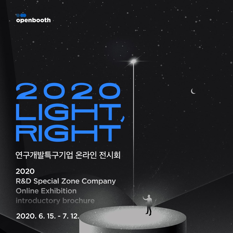 온라인 전시회 2020 'LIGHT,RIGHT'