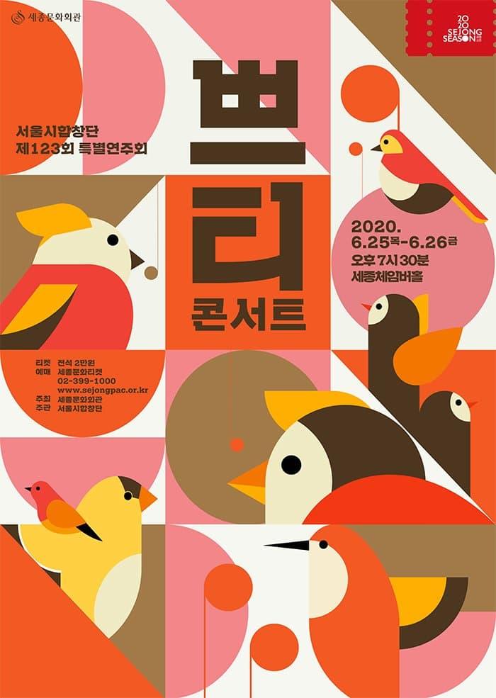 서울시합창단 제123회 특별연주회  <쁘티 콘서트>
