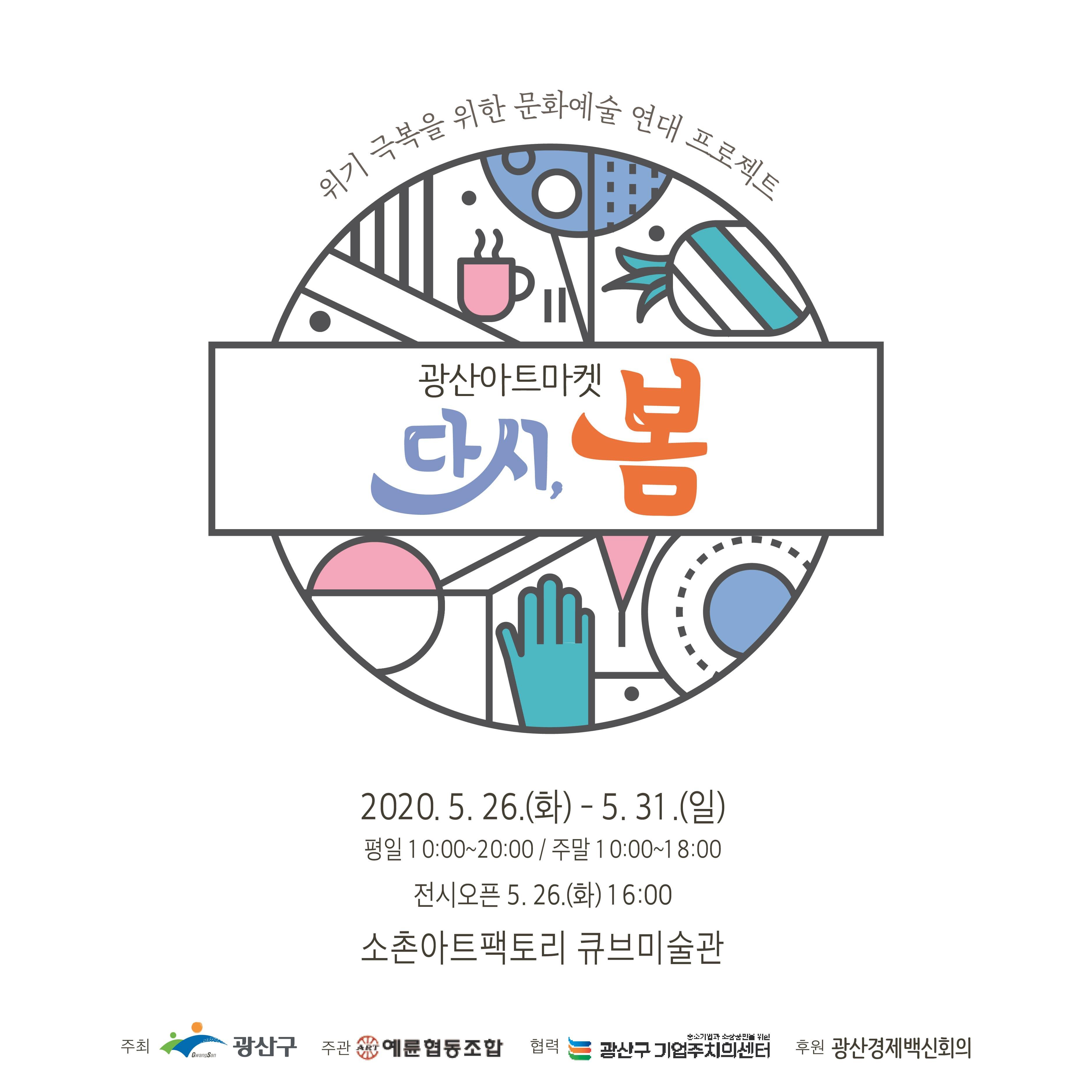 광산아트마켓 <다시, 봄>  展