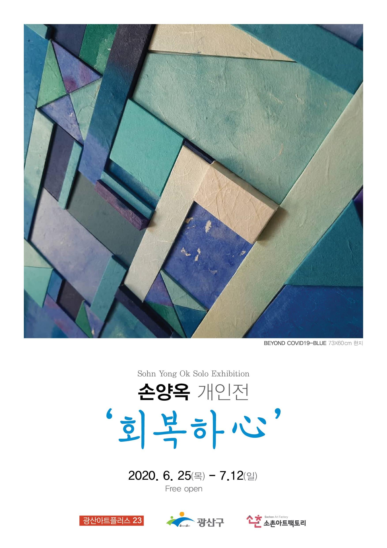 [광산아트플러스 26] 손양옥 개인전 『회복하 心』展