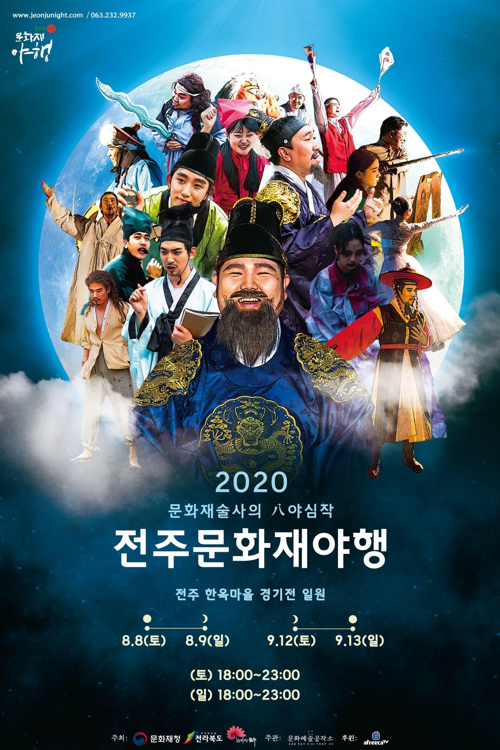2020전주문화재야행