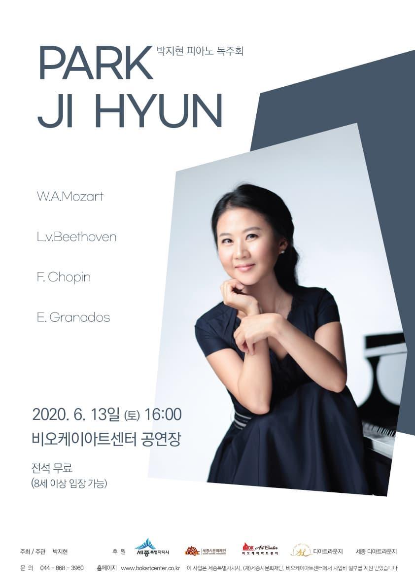 박지현 피아노 독주회