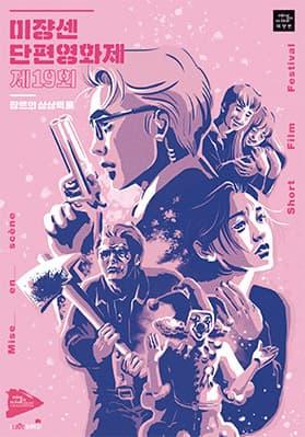제19회 미쟝센 단편영화제 '장르의 상상력展'